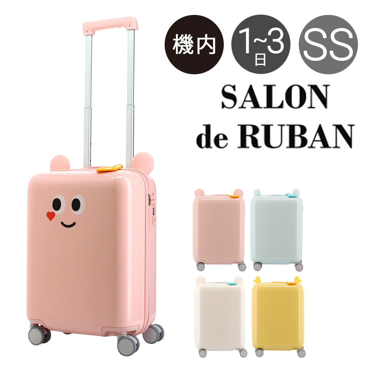 サロンドゥリュバン スーツケース 54.5cm 2.6kg レディースSRA-306 SALONdeRUBAN | ハード ファスナー | キャリーケース キャリーバッグ TSAロック搭載 かわいい [PO5][bef][即日発送]
