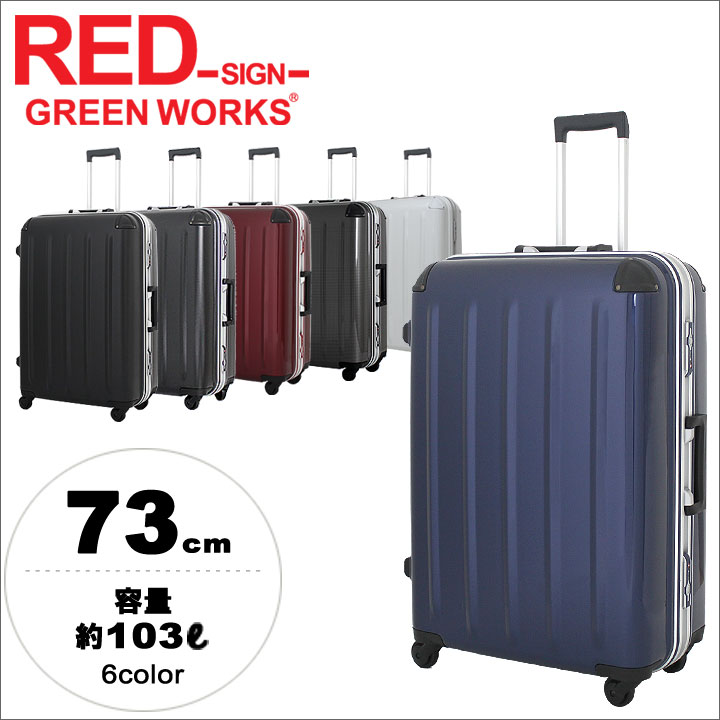 shifure Siffler旅行箱RED SIGN GREEN WORKS B1167T-73 73cm