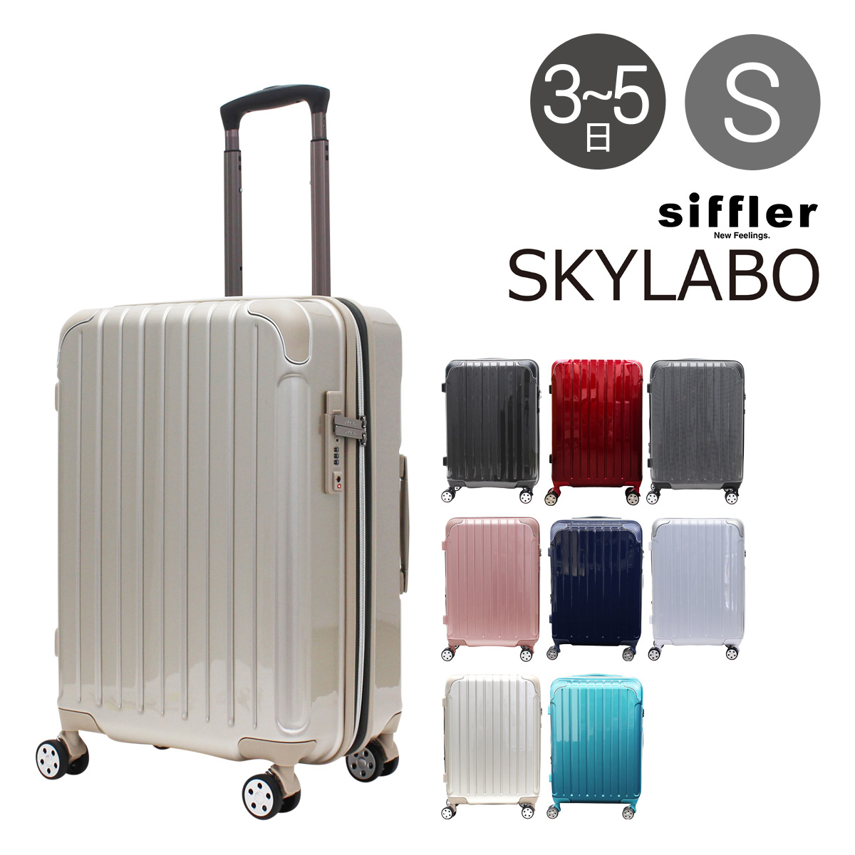 シフレ スーツケース 53L 53cm 3.6kg スカイラボ SKY2145-53|拡張 ハード ファスナー Siffler|TSAロック搭載 キャリーバッグ キャリーケース[PO10][bef]