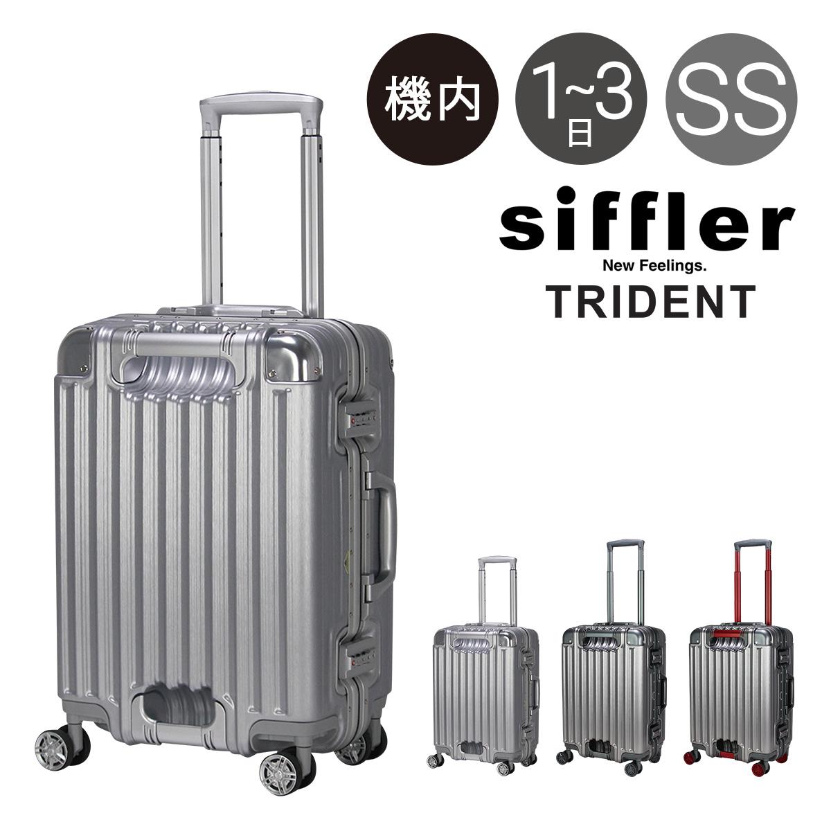 シフレ スーツケース 4輪|機内持ち込み 28L 48cm 4.0kg トライデント TRI1102-48|軽量 ハード フレーム Siffler|TSAロック搭載 キャリーバッグ キャリーケース