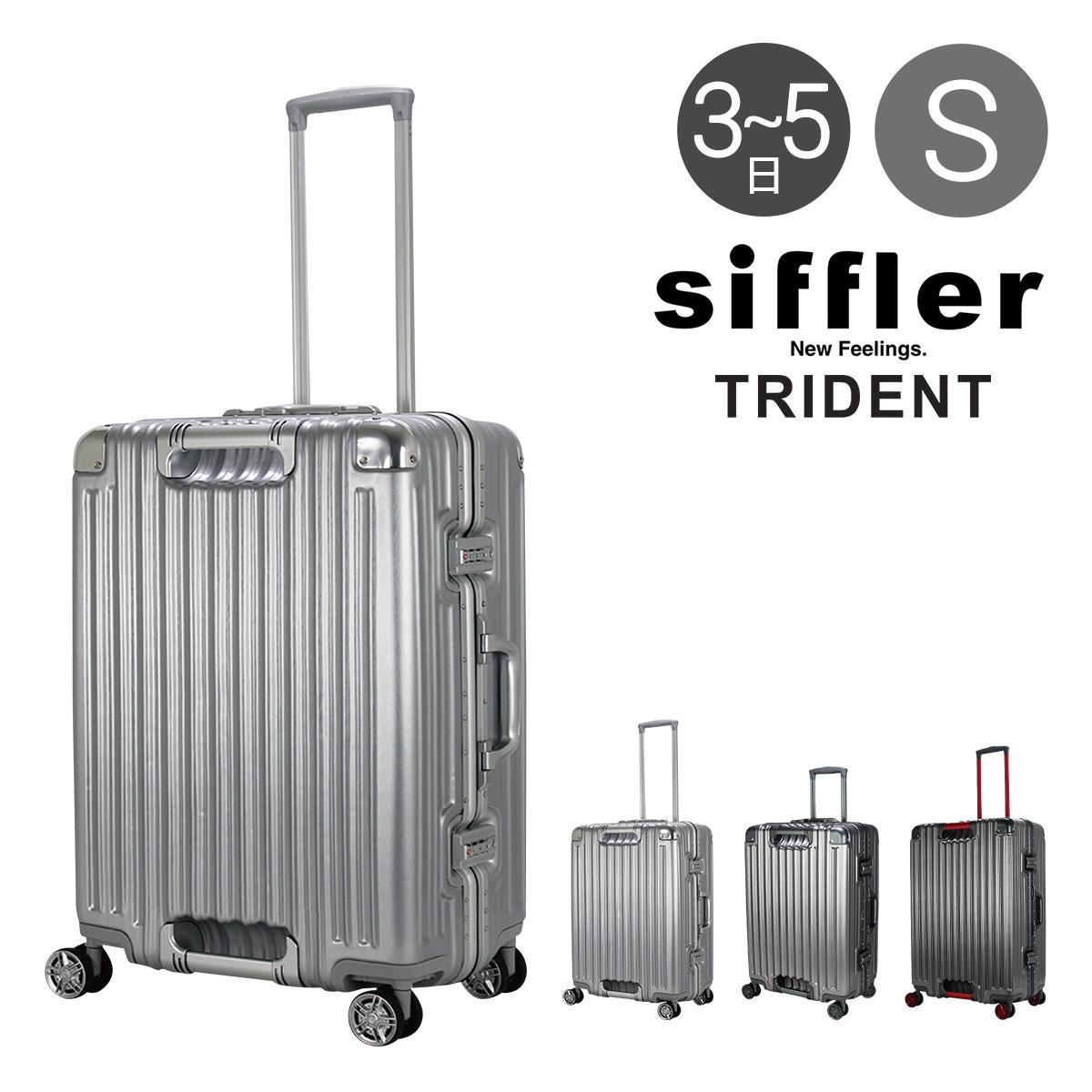 シフレ スーツケース 4輪|58L 60cm 5.4kg トライデント TRI1102-60|軽量 ハード フレーム Siffler|TSAロック搭載 キャリーバッグ キャリーケース[PO10][bef]