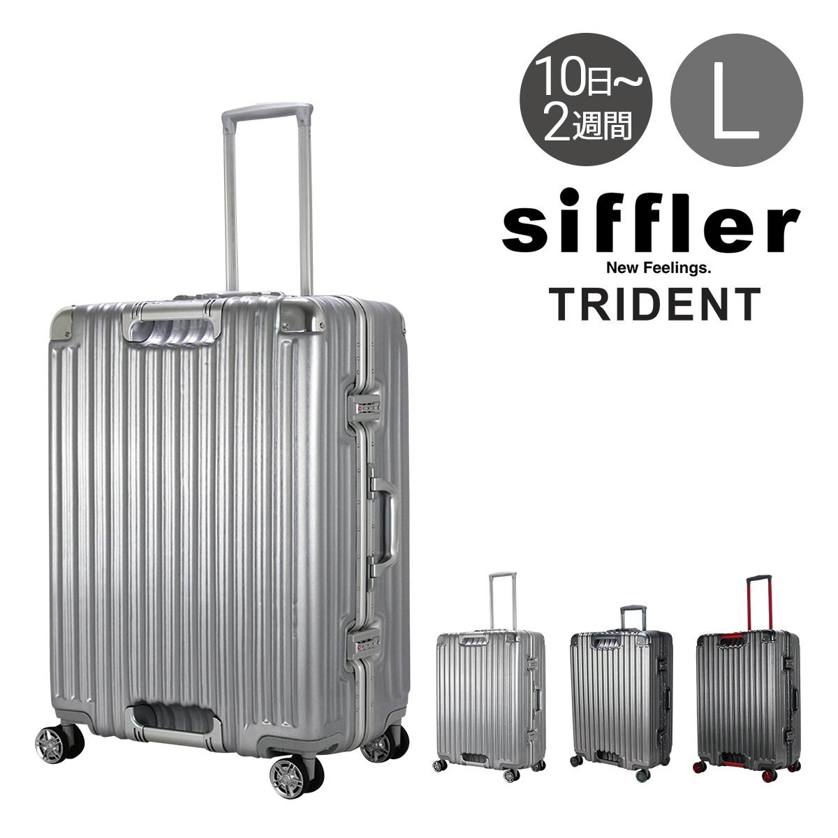 シフレ スーツケース 4輪 85L 67cm 5.9kg トライデント TRI1102-67 軽量 ハード フレーム Siffler TSAロック搭載 キャリーバッグ キャリーケース