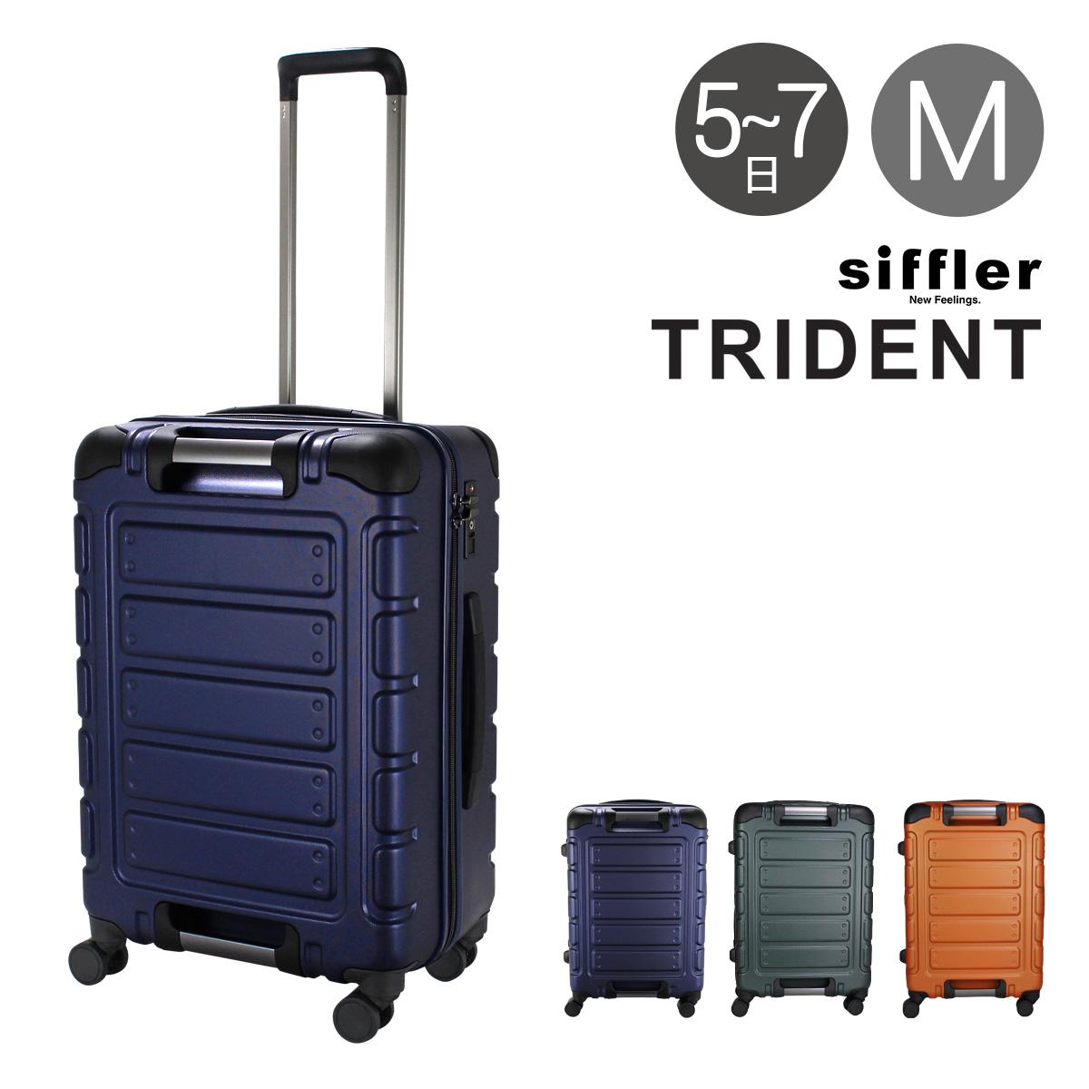 シフレ スーツケース 55L 56cm 3.8kg ハード ファスナー トライデント メンズ TRI2112-56 Siffler | キャリーケース ストッパー付き TSAロック搭載[bef][PO10]