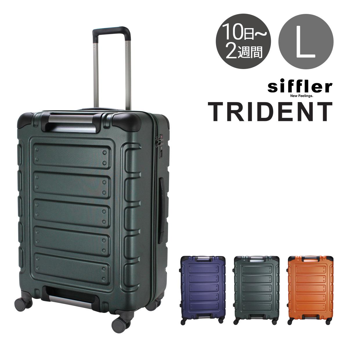 シフレ スーツケース 90L 66cm 4.6kg ハード ファスナー トライデント メンズ TRI2112-66 Siffler   キャリーケース ストッパー付き TSAロック搭載[bef]