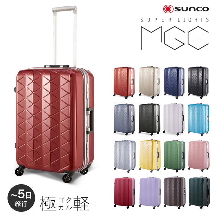 サンコー SUNCO スーツケース MGC1-57 57cm 【 SUPER LIGHTS MGC 】【 軽量 キャリーケース キャリーバッグ TSAロック搭載 】[PO10][bef][即日発送]