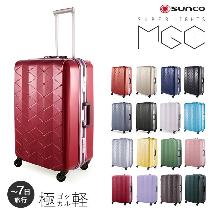 サンコー スーツケース MGC1-63 63cm SUPER LIGHTS MGC SUNCO 軽量 キャリーケース キャリーバッグ TSAロック搭載 [PO10][bef][即日発送]