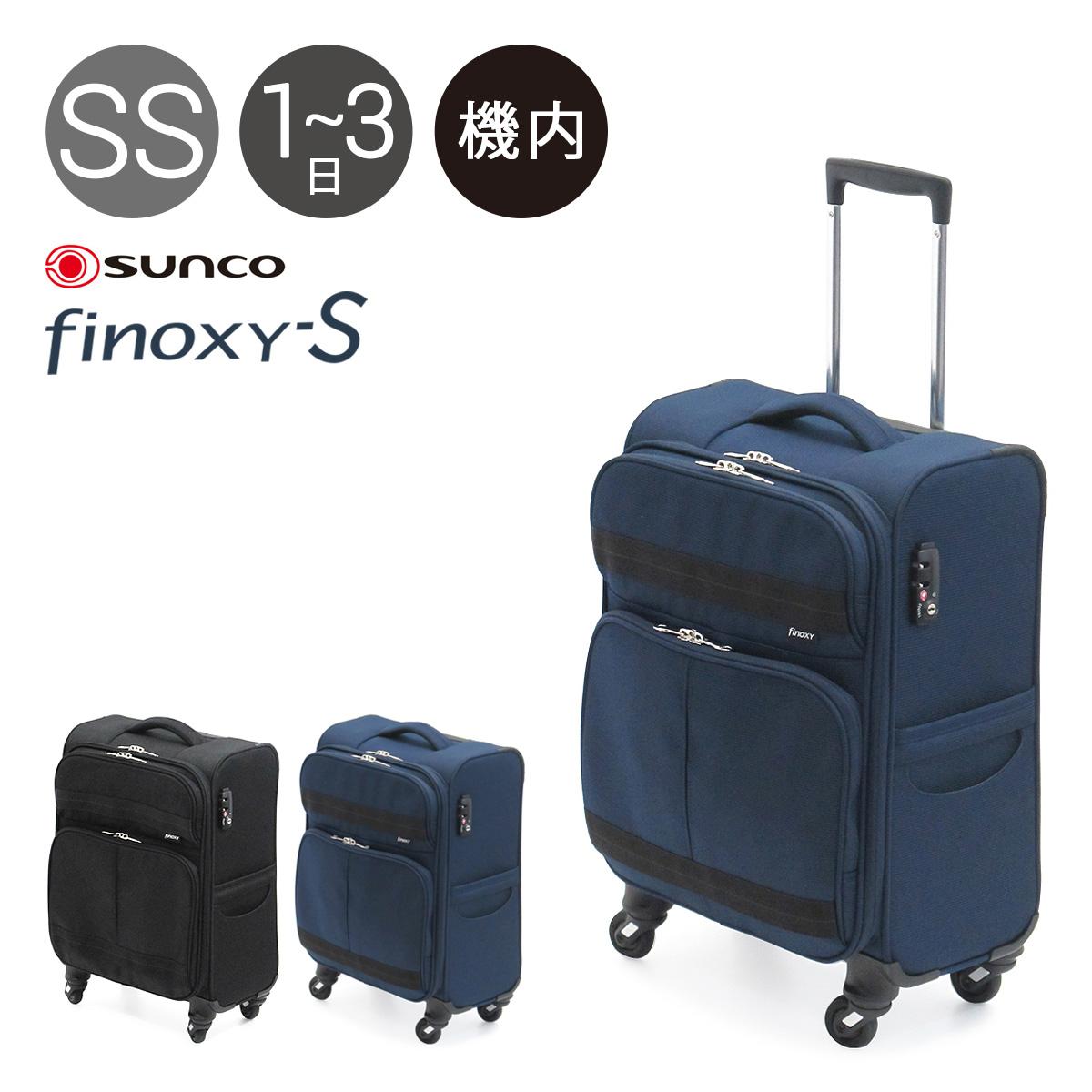 サンコー SUNCO スーツケース FNXS-46 46cm Finoxy-S 【 ソフトキャリー キャリーバッグ キャリーケース 軽量 機内持ち込み可 TSAロック搭載 】[PO10][bef][即日発送]