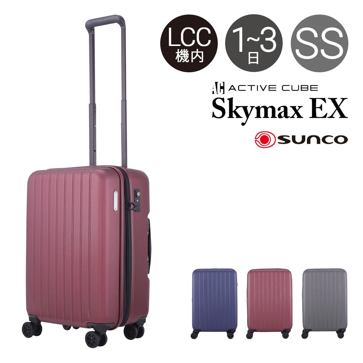 サンコー スーツケース 41L 46cm 2.5kg ハード ファスナー 機内持ち込み LCC スカイマックスEX メンズ レディース ACSE-46 SUNCO | キャリーケース 拡張 軽量 静音 TSAロック搭載 HINOMOTO[即日発送][bef]