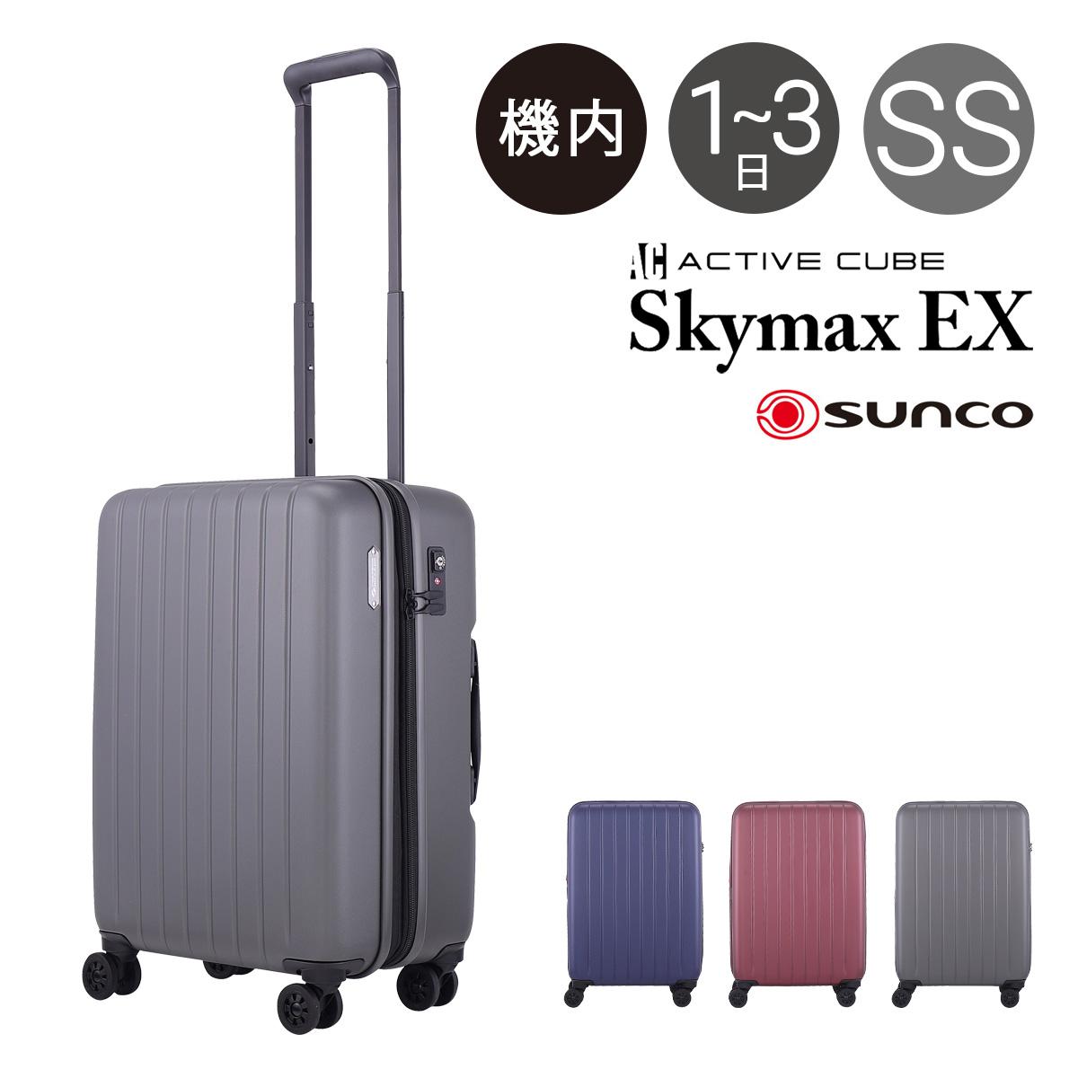 サンコー スーツケース 49L 50cm 2.7kg ハード ファスナー 機内持ち込み スカイマックスEX メンズ レディース ACSE-50 SUNCO | キャリーケース 拡張 軽量 静音 TSAロック搭載 HINOMOTO[bef][PO10][即日発送]