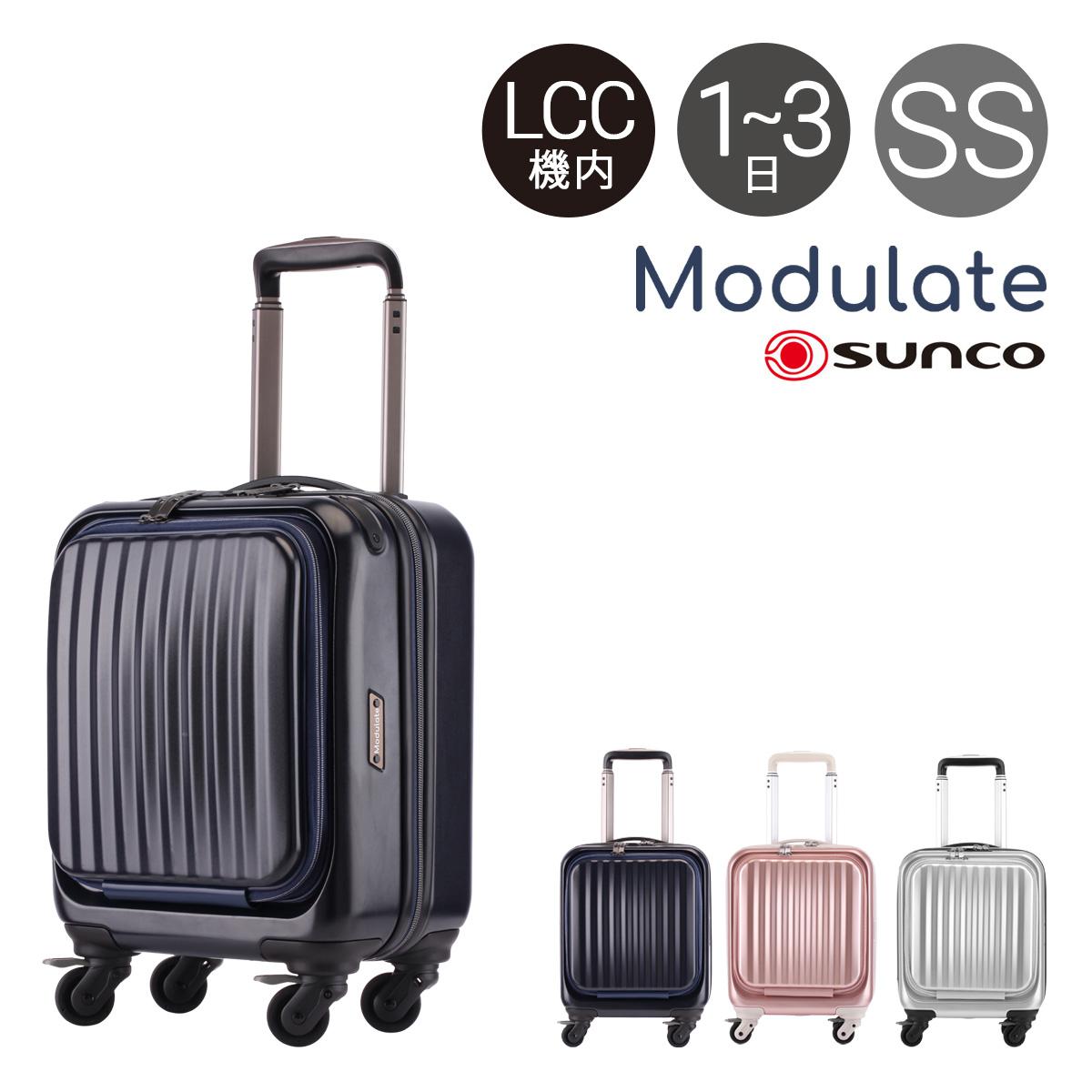サンコー スーツケース 機内持ち込み 23L 37cm 2.6kg モデュレイト MDLZ-37 SUNCO Modulate|ハード ファスナー キャリーバッグ キャリーケース フロントオープン LCC対応 コインロッカー対応[PO10][即日発送]