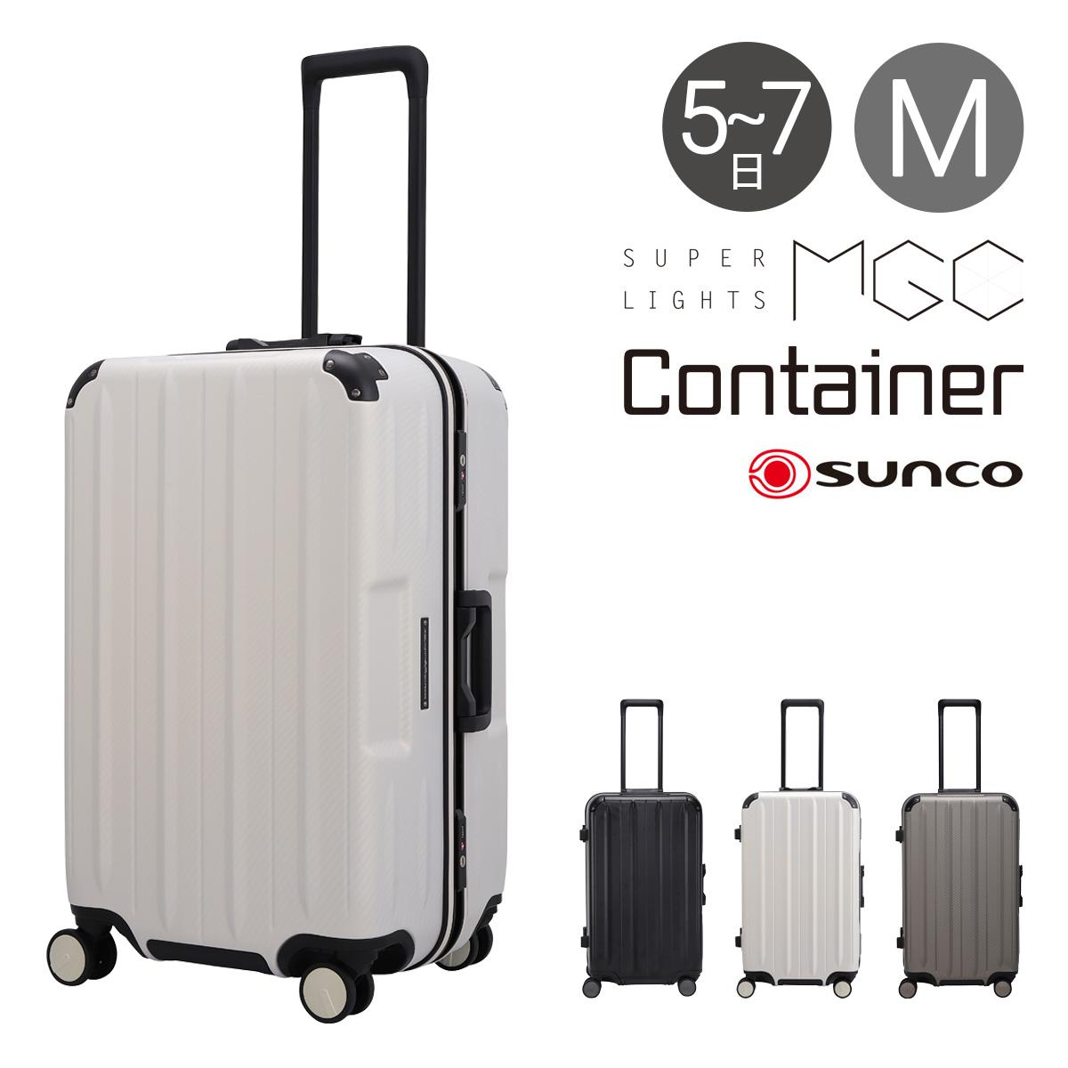 サンコー スーツケース 75L 63.5cm 4.4kg MGコンテナ MGCB-63 SUNCO MG Container|ハード フレーム キャリーバッグ キャリーケース TSAロック搭載 HINOMOTO[即日発送][PO10]
