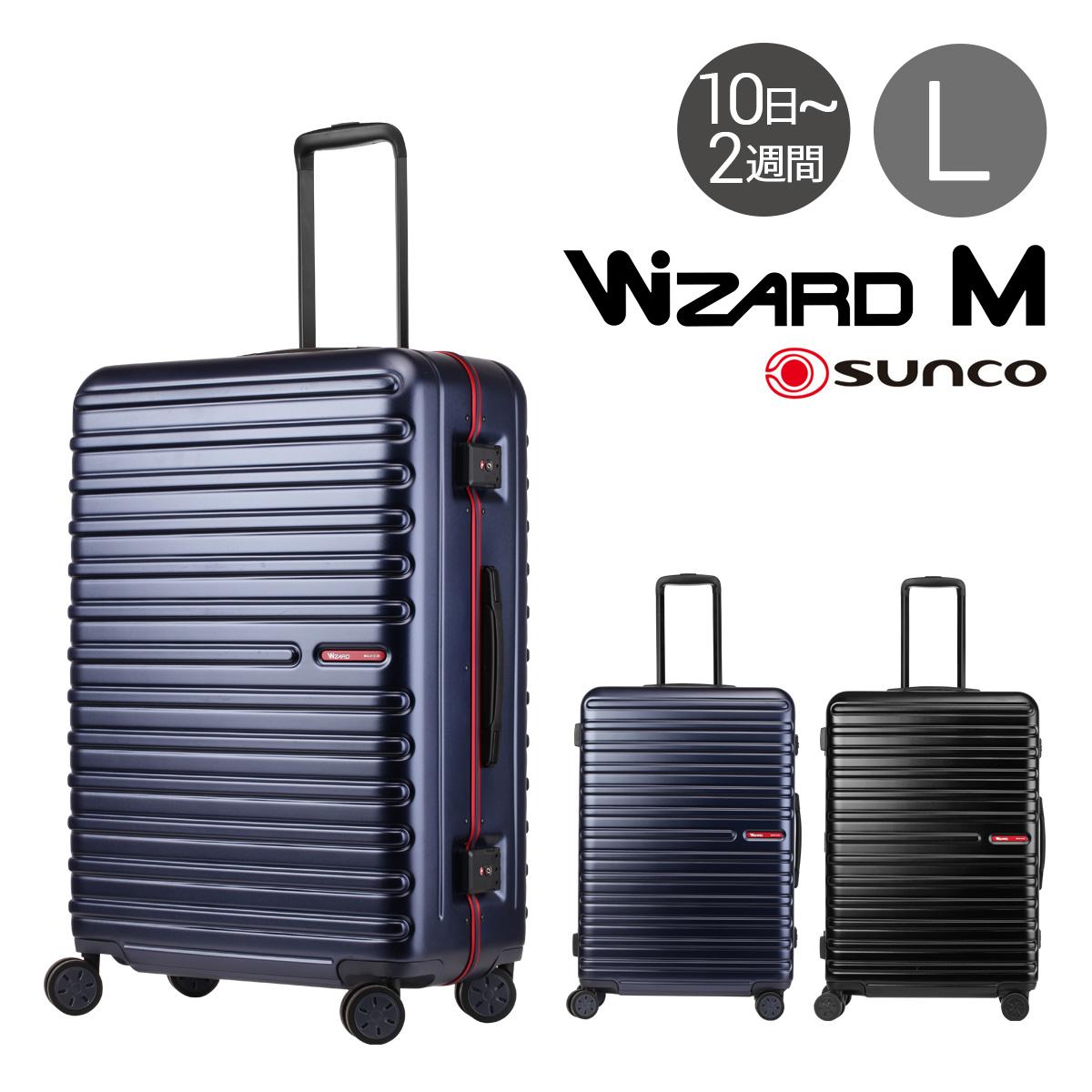 サンコー スーツケース 85L 69cm 5.6kg ハード フレーム ウィザードM WIZM-69 SUNCO   キャリーケース 軽量 TSAロック搭載 HINOMOTO[即日発送][bef]