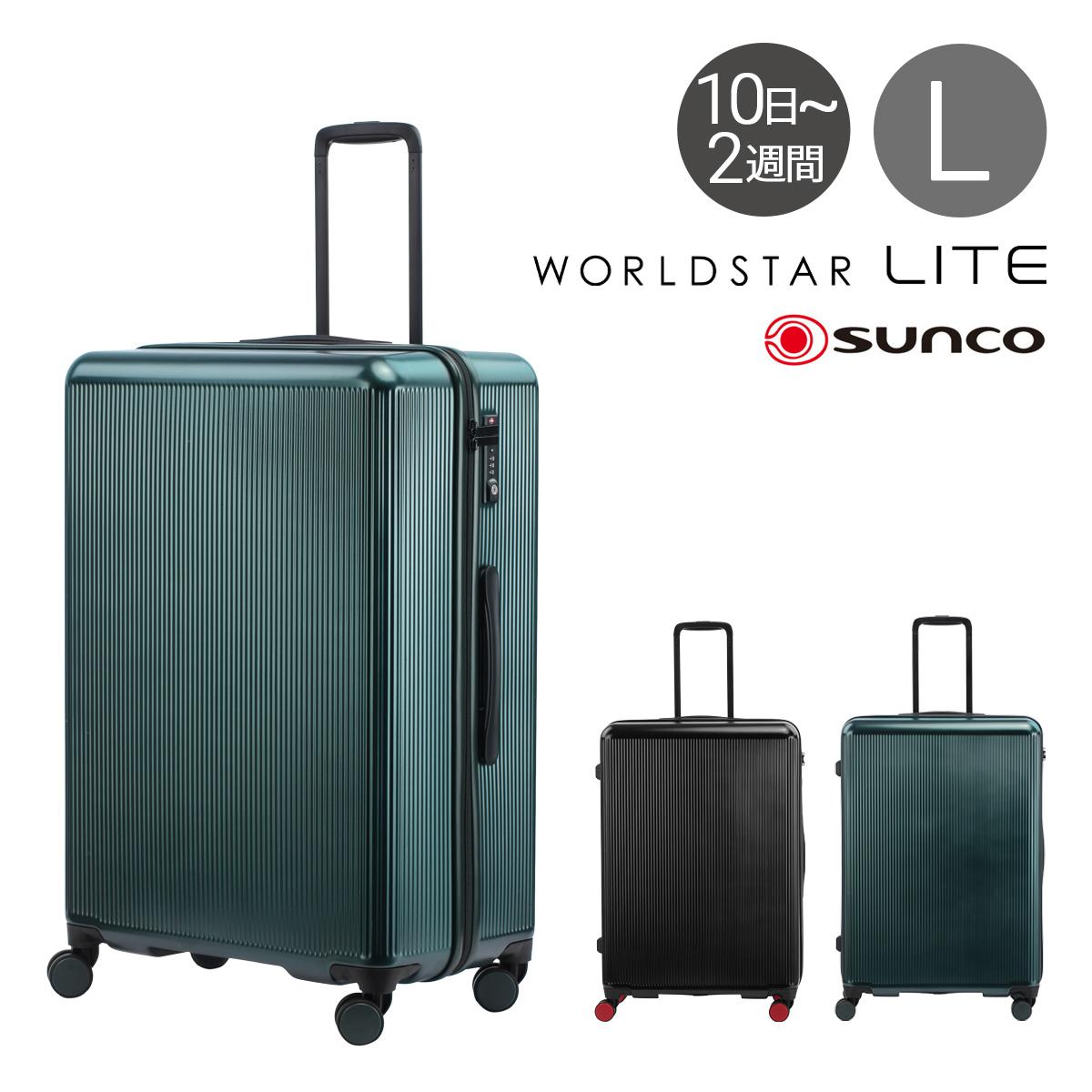 サンコー スーツケース 84L 68cm 4.3kg ワールドスターライト WSLZ-68 SUNCO WORLDSTAR LITE|ハード ファスナー キャリーバッグ キャリーケース TSAロック搭載[PO10][即日発送]