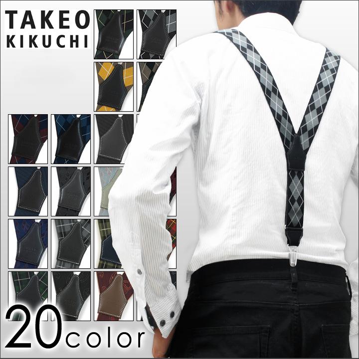 タケオキクチ サスペンダー メンズ Y型 ギフト プレゼント 003 TAKEO KIKUCHI 【PO5】【bef】【即日発送】