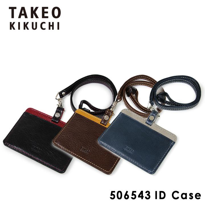 タケオキクチ IDケース メンズ ソフトアンティークシリーズ 506543 TAKEO KIKUCHI [PO5][bef][即日発送]