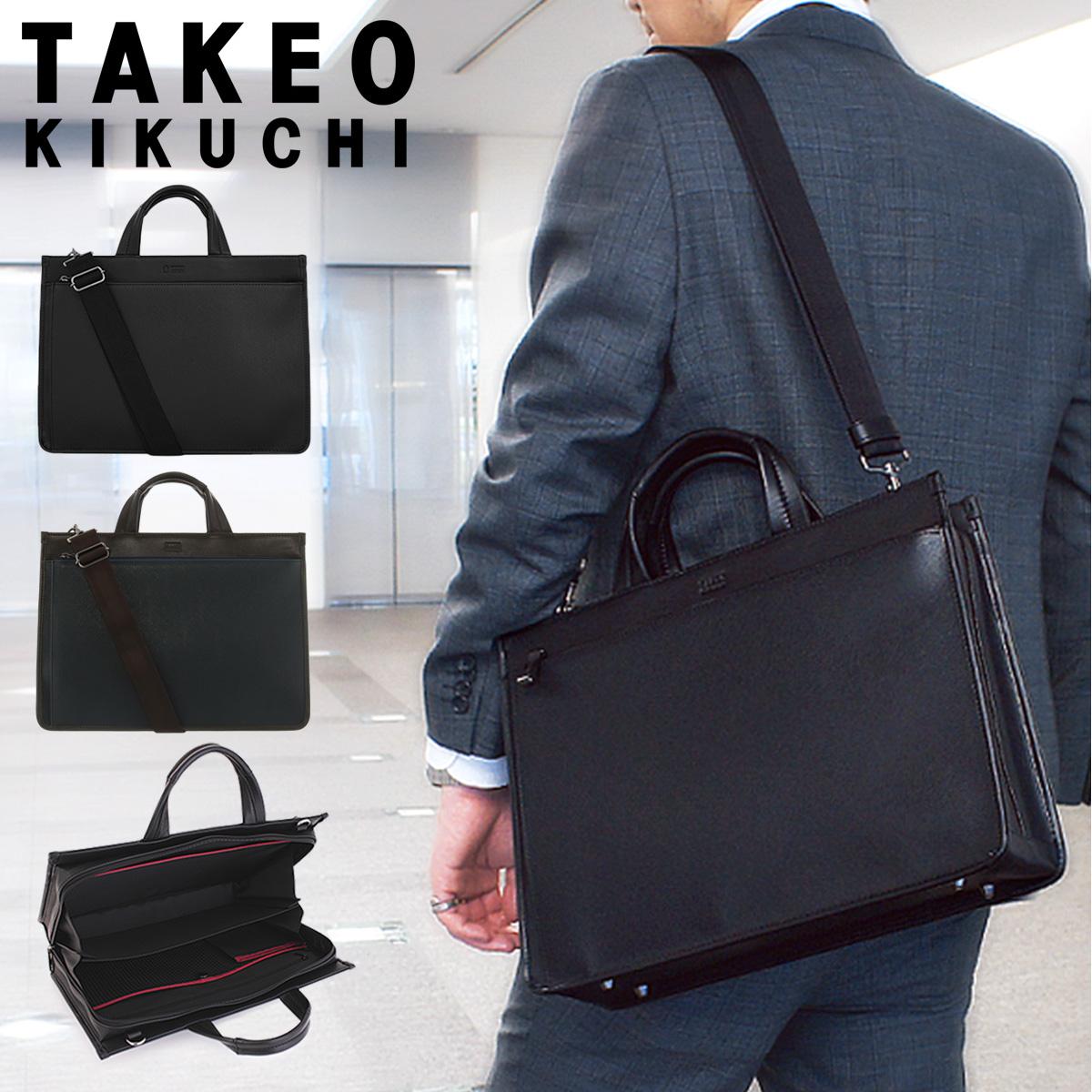ビジネスバッグ タケオキクチ 2WAY ナビ メンズ 271501 TAKEO KIKUCHI | ブリーフケース A4 使いやすい大容量 キクチタケオ [PO5][bef][即日発送]