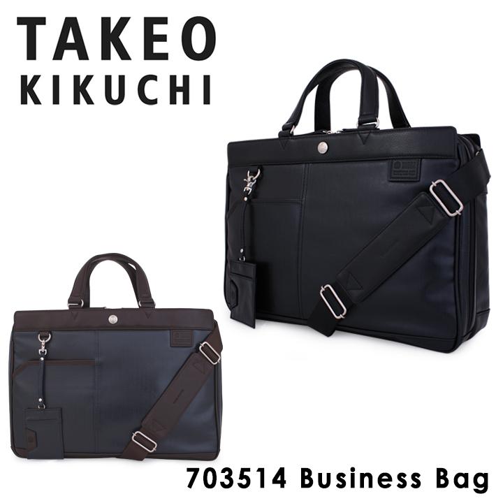 ビジネスバッグ タケオキクチ 2WAY 2層 ポリカ メンズ 703514 TAKEO KIKUCHI | ブリーフケース A4 IDカードホルダー付き キクチタケオ [PO5][bef]