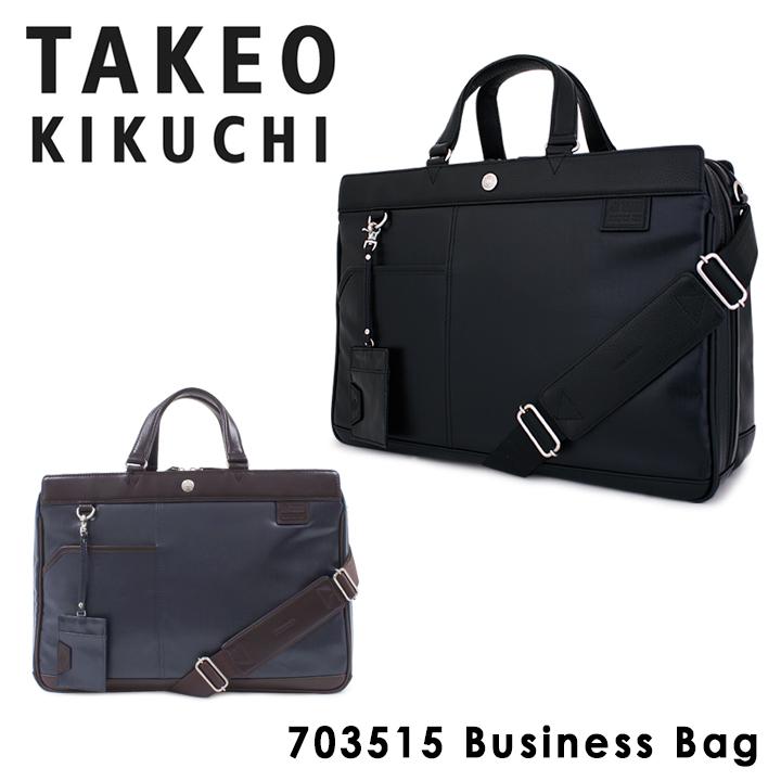 ビジネスバッグ タケオキクチ 2WAY 2層 ポリカ メンズ 703515 TAKEO KIKUCHI   ブリーフケース B4 IDカードホルダー付き キクチタケオ [PO5][bef]