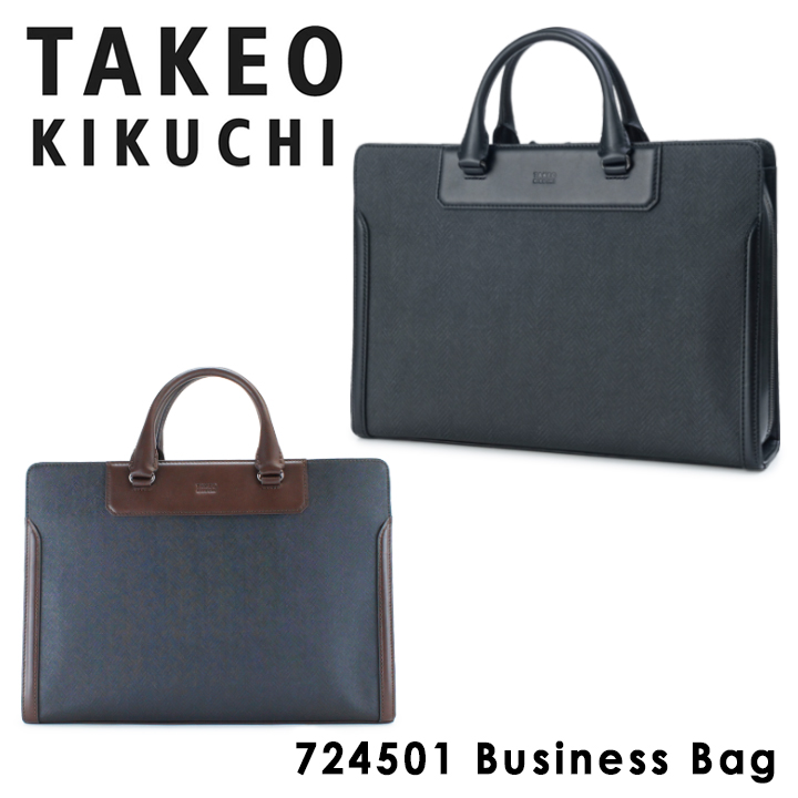 ビジネスバッグ タケオキクチ 2WAY アロー メンズ 724501 TAKEO KIKUCHI | ブリーフケース A4 撥水 キクチタケオ [PO5][bef]