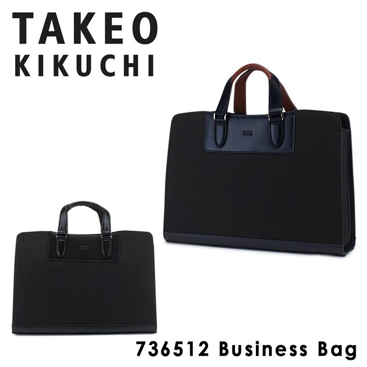 ビジネスバッグ タケオキクチ 2WAY ムーヴ メンズ 736512 TAKEO KIKUCHI | ブリーフケース A4 キャリーセットアップ キクチタケオ [PO5][bef]