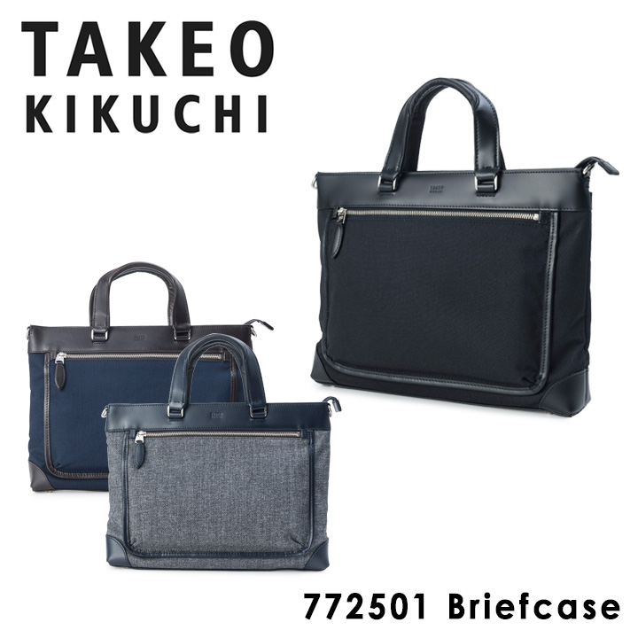 ビジネスバッグ タケオキクチ 2WAY ラミナーク メンズ 772501 TAKEO KIKUCHI | ブリーフケース A4 キクチタケオ [PO5][bef]