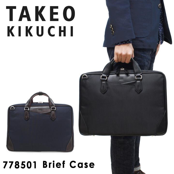 ビジネスバッグ タケオキクチ 2WAY ジェッター メンズ 778501 TAKEO KIKUCHI | ブリーフケース キャリーセットアップ キクチタケオ [PO5][bef]