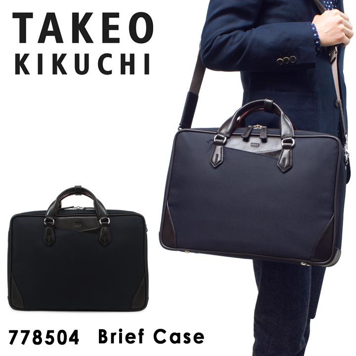 ビジネスバッグ タケオキクチ 3WAY ジェッター メンズ 778504 TAKEO KIKUCHI   ブリーフケース ビジネスリュック A4 キクチタケオ [PO5][bef]