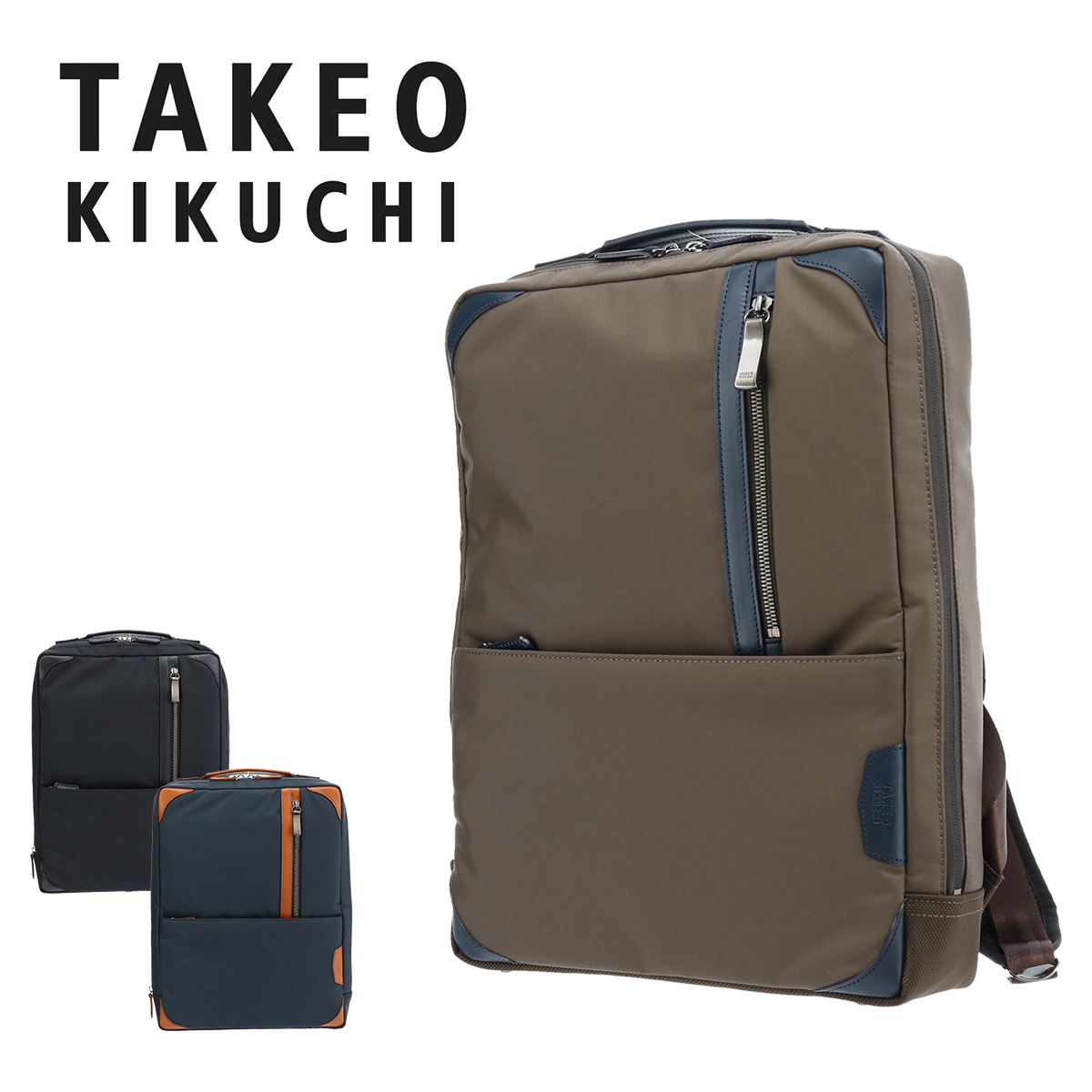 リュック タケオキクチ 2WAY ロイズ メンズ 日本製 711731 TAKEO KIKUCHI | ビジネスバッグ ビジネスリュック A4 キクチタケオ [PO5][bef]