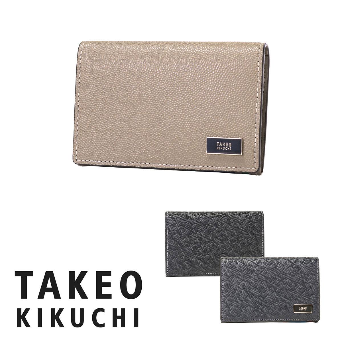 名刺入れ タケオキクチ スクール メンズ 745613 TAKEO KIKUCHI カードケース パスケース 牛革 本革 レザー [PO5][bef]