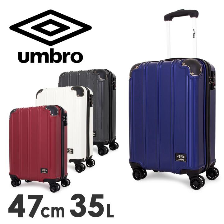 アンブロ umbro スーツケース 70800 47cm Nomadic Hard Carry Travel Series 軽量 キャリーケース キャリーバッグ TSAロック搭載 機内持ち込み [PO5][bef]