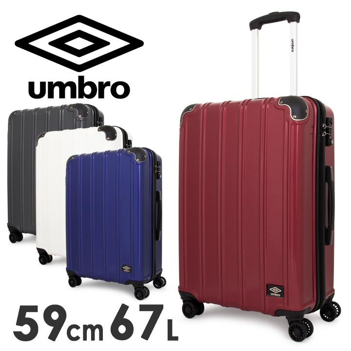 アンブロ umbro スーツケース 70801 59cm Nomadic Hard Carry Travel Series 軽量 キャリーケース キャリーバッグ TSAロック搭載 [PO5][bef]