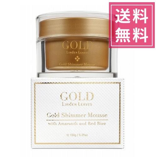LINDEN LEAVES(リンデンリーブス)GOLD(ゴールド)シリーズ【シマームース 150g】LINDEN LEAVES