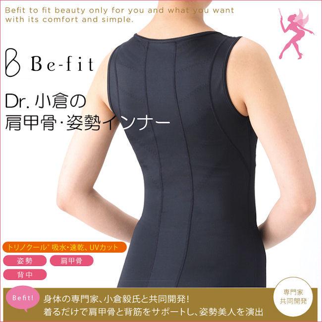 【送料無料】Befit Dr.小倉の肩甲骨・姿勢インナー【補正下着】【エルローズ】【目的ボディメイク】0601カード分割