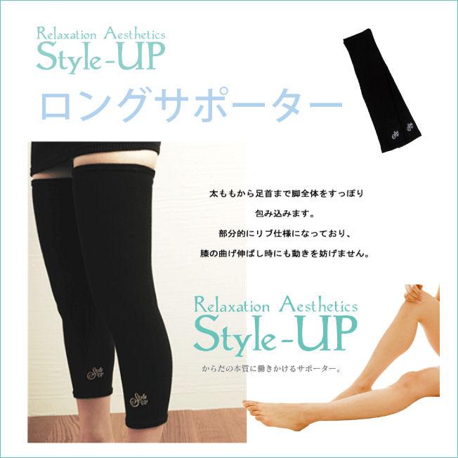 【送料無料】【Styl-Up スタイルアップ】ロングサポーター【光電子繊維】【遠赤外線】
