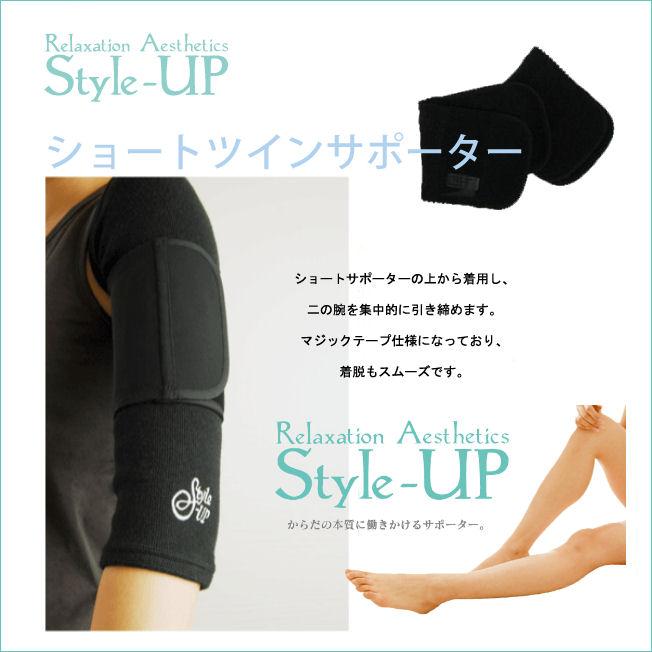 【送料無料】【Styl-Up スタイルアップ】ショートツインサポーター【光電子繊維】【遠赤外線】【二の腕】