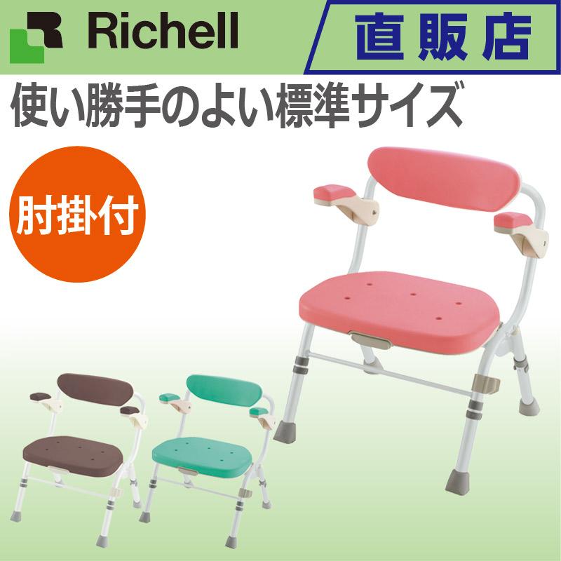 【在庫限り】リッチェル Richell 折りたたみシャワーチェア R型 肘掛付