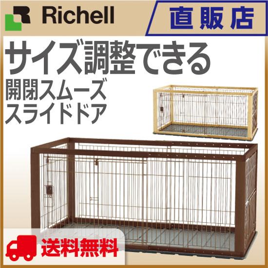 木製スライドペットサークル ワイド リッチェル Richell ペット用品 ペットグッズ ケージ ゲージ ハウス 室内 天然木 ドッグ いぬ 中型犬 20kgまで