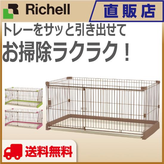 お掃除簡単サークル 150-80送料無料 リッチェル Richell ペット用品 ペットグッズ ケージ ゲージ ハウス 室内 ワイヤー ドッグ いぬ 超小型~中型犬 20kgまで