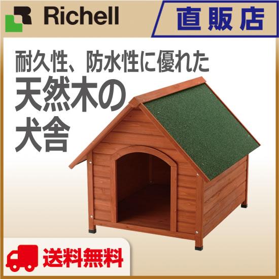 木製犬舎 830リッチェル Richell ペット用品 ペットグッズ
