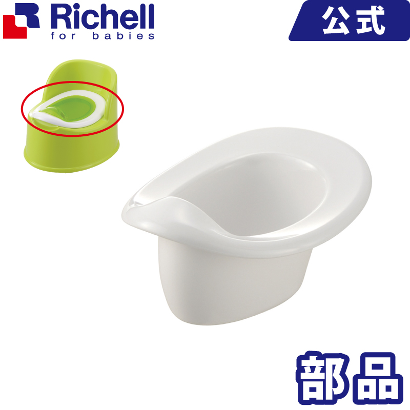 プチポッティ用のポット リッチェル プチポッティ用ポットプチポッティ用のポット 送料込 商い Richell