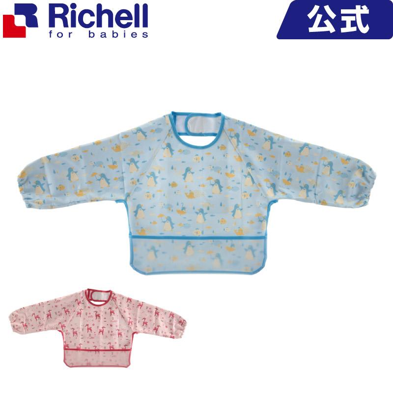 スタイ 赤ちゃん 購買 5カ月頃~ 激安通販ショッピング コンパクト収納 リッチェル Richell おでかけランチくん エプロン 長袖お食事エプロンラッピング対応