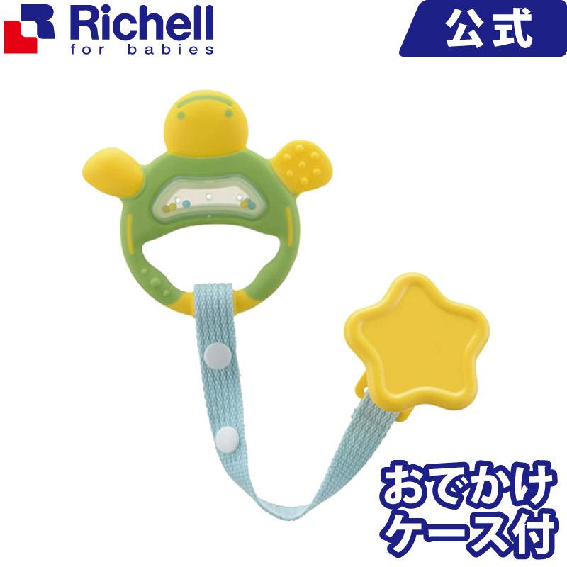 落とすのを防ぐホルダー付きなので、清潔で安心な歯がためです。 リッチェル Richell 歯がため ホルダー付きR(かめさん)ラッピング対応 落とすのを防ぐホルダー付きなので、清潔で安心な歯がためです。