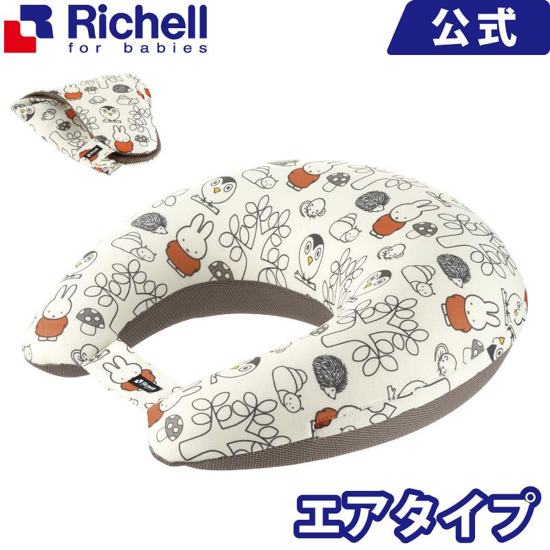 リッチェル/Richell ミッフィー ふかふか授乳クッション