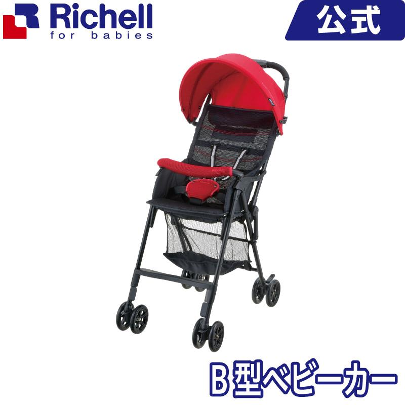 【在庫限り】リッチェル/Richell カルガルー RS レッド(R)/ネイビーブルー(NB)