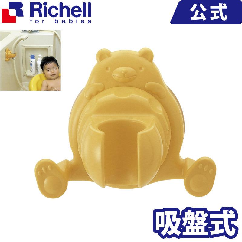 吸盤式のシャワーフックです。 リッチェル Richell くまさんシャワーフックラッピング対応 吸盤式のシャワーフックです。