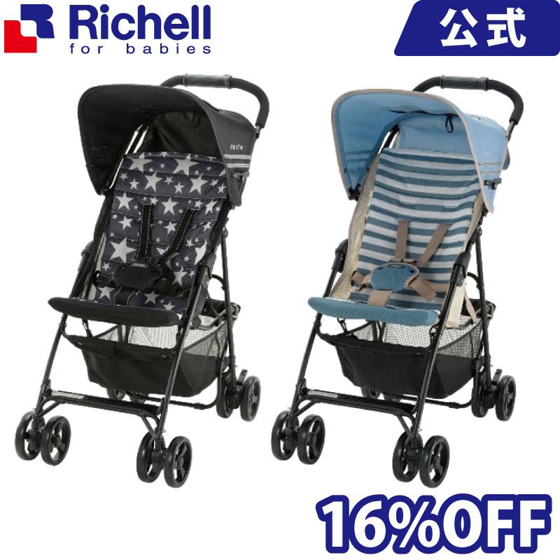 【在庫限り】リッチェル/Richell リベラ フルエR