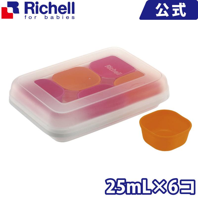離乳食1食分を、小分け冷凍できるカップセットです。レンジ解凍OK。 リッチェル Richell わけわけフリージング カップ25ラッピング対応 離乳食1食分を、小分け冷凍できるカップセットです。レンジ解凍OK。