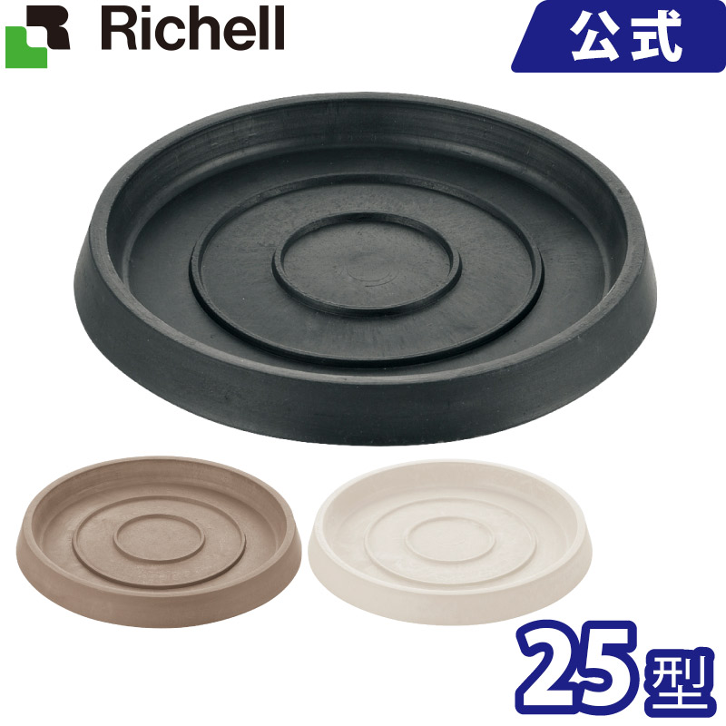 超激安 特別セール品 こだわりの高い質感でワンランク上のディスプレイを 軽量 割れにくい 鉢皿 プレート ソーサー 受け皿 リッチェル Richell 25型鉢 ガーデニング ボタニー