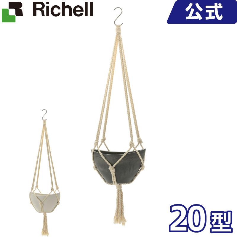 鉢ポット ナチュラル 室内専用 売買 軽量 リッチェル 20型鉢ポット ハンギングボール Richell ボタニー セール 特集
