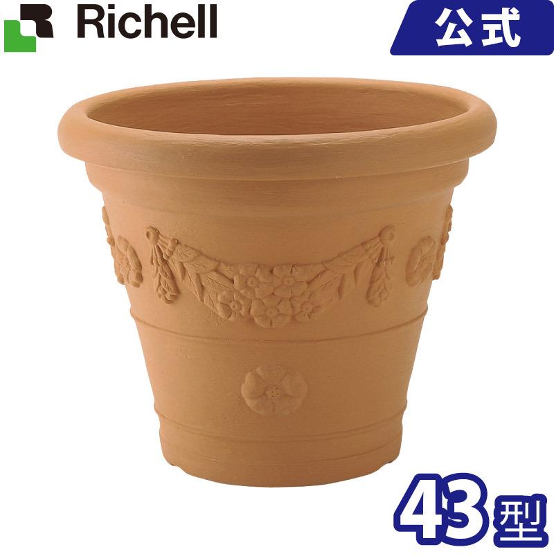 リッチェル/Richell アンティコ鉢43型 ブラウン(BR)